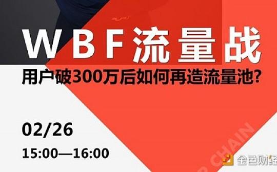 WBF流量战   用户破300万后如何再造流量池?