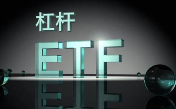 金色观察丨衍生品杠杆ETF的风险有哪些?