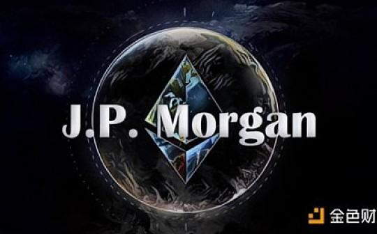 摩根大通在下一盘加密证券交易领域的大棋