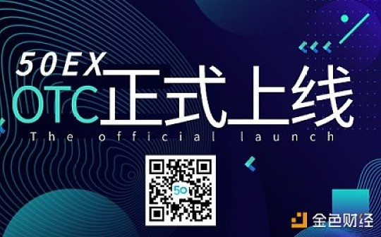 50EX交易平台重磅上线OTC系统|开启杠杆交易元年