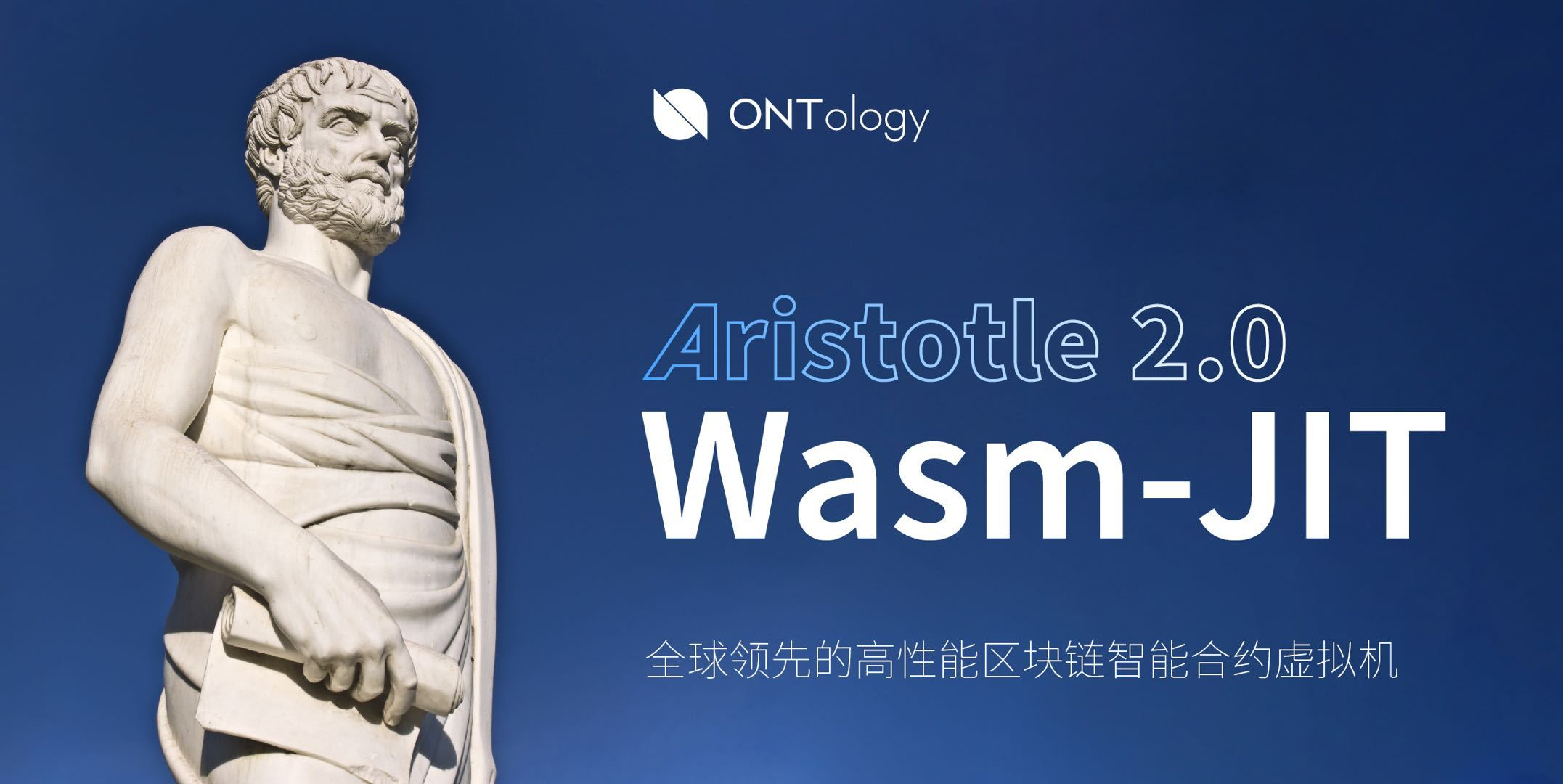 本体发布智能合约虚拟机Ontology Wasm-JIT 实现全网最高速度与性能
