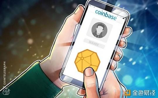 易用性提升 Coinbase錢包可通過用戶名發送加密貨幣