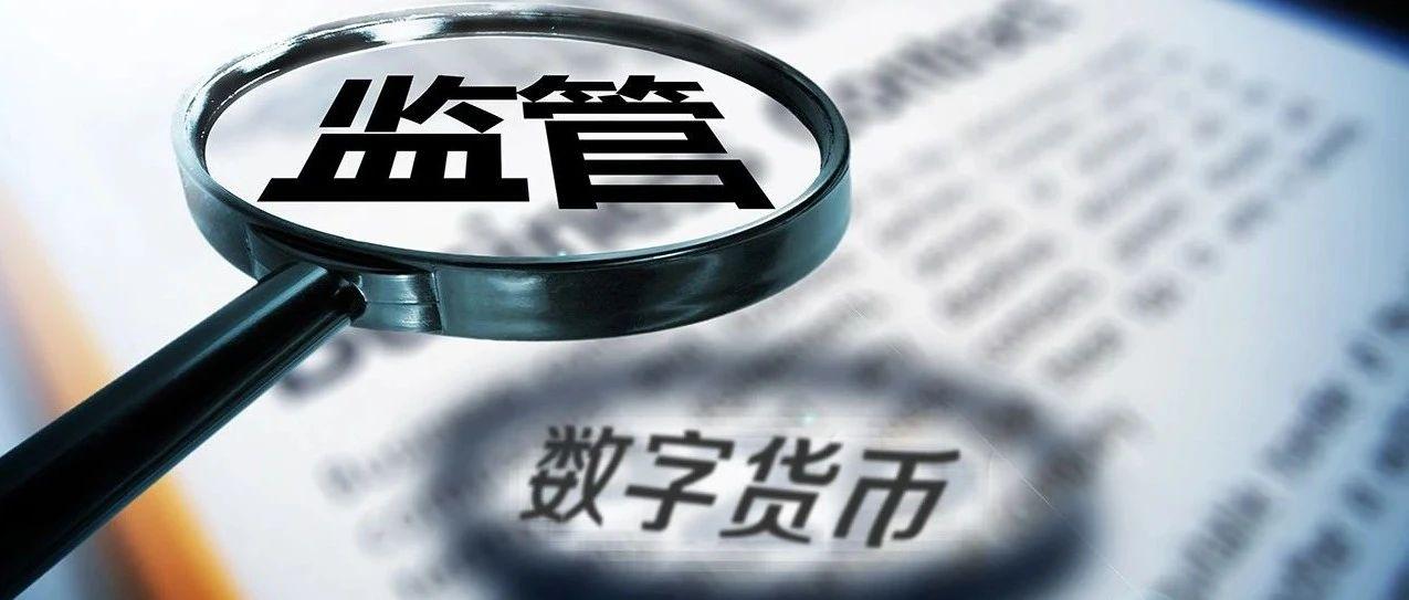 专访银保监会原党校副校长陈伟钢:数字货币交易一定要严打