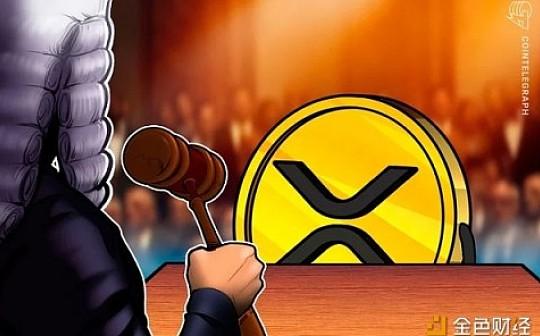 指控瑞波的XRP是未注冊證券的訴訟正在進行中