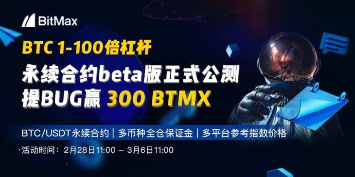 BitMax BTC 100倍永续合约beta版正式公测