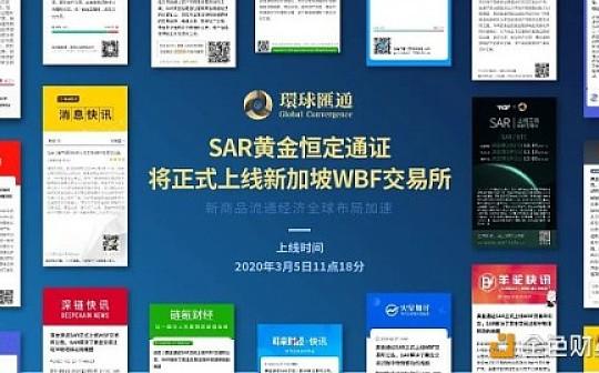 黄金通证SAR即将正式上线WBF 交易所  引领商品发展新潮流
