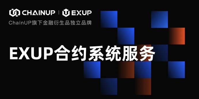 ChainUP旗下衍生品品牌EXUP 助您搭建合约交易系统服务