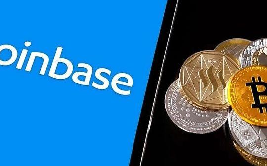 "Coinbase已限制员工到中国等地 发布四阶段""抗疫""行动"