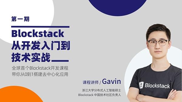 「Blockstack从入门开发到技术实战」课程上线!