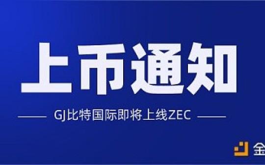 GJ比特国际共识区即将上线ZEC