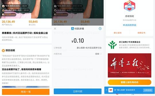 浙江省财政厅率先上线区块链捐赠电子票据 蚂蚁金服提供技术服务