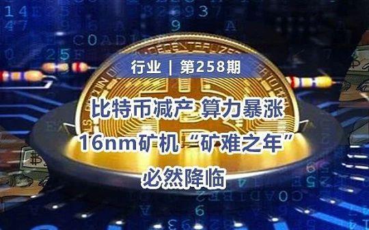 """比特币减产 算力暴涨 16nm矿机""""矿难之年""""必然降临?"""