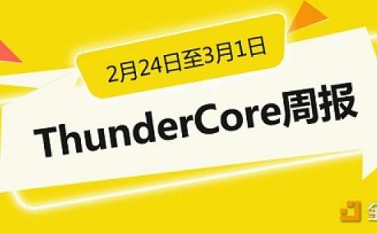 ThunderCore 周报   TT站钱包发布新版本