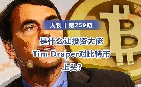 """""""如果能当一天总统 我会让BTC成为国家货币"""" Tim Draper为何对比特币如此上头?"""