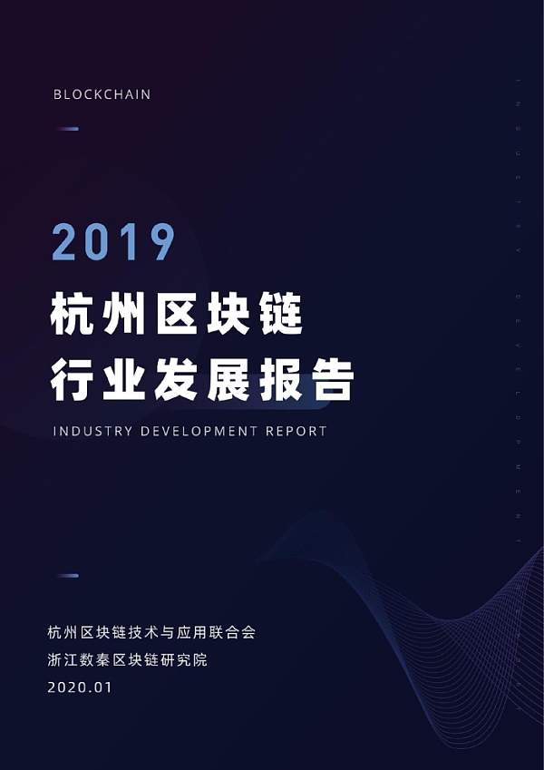 2019年杭州区块行业发展报告_000001