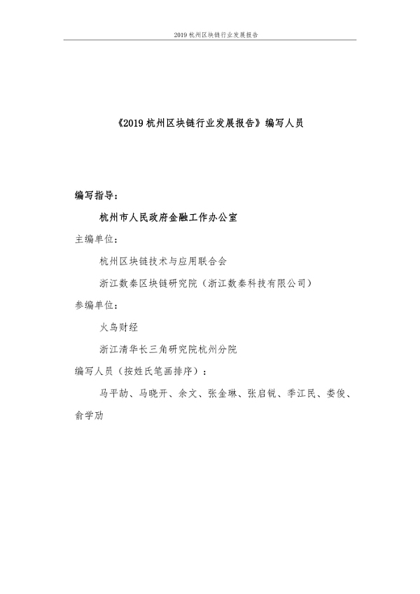 2019年杭州区块行业发展报告_000002