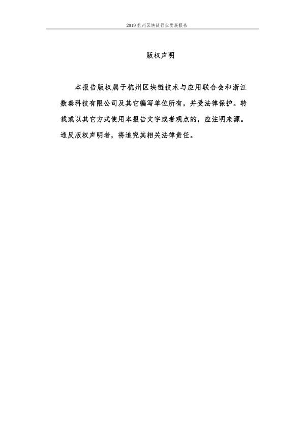 2019年杭州区块行业发展报告_000003