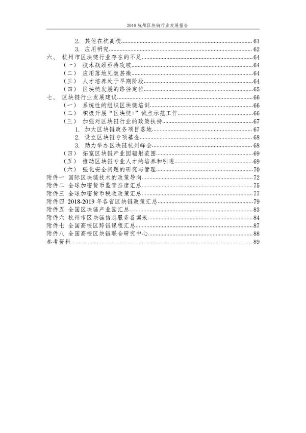 2019年杭州区块行业发展报告_000005