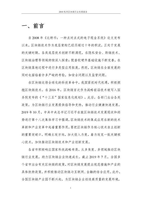 2019年杭州区块行业发展报告_000007