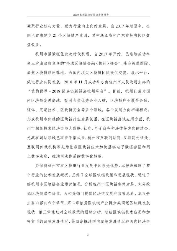 2019年杭州区块行业发展报告_000008