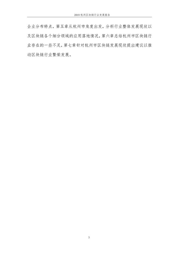 2019年杭州区块行业发展报告_000009