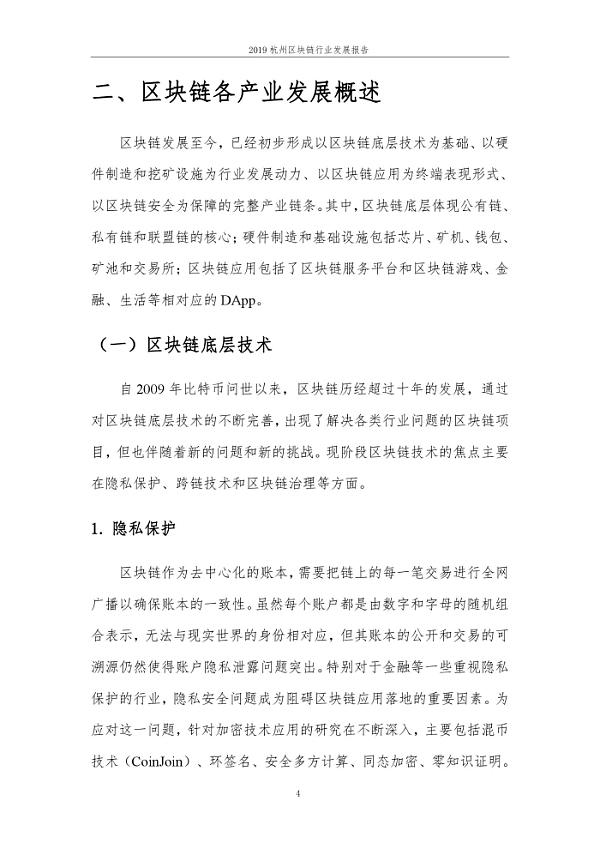 2019年杭州区块行业发展报告_000010