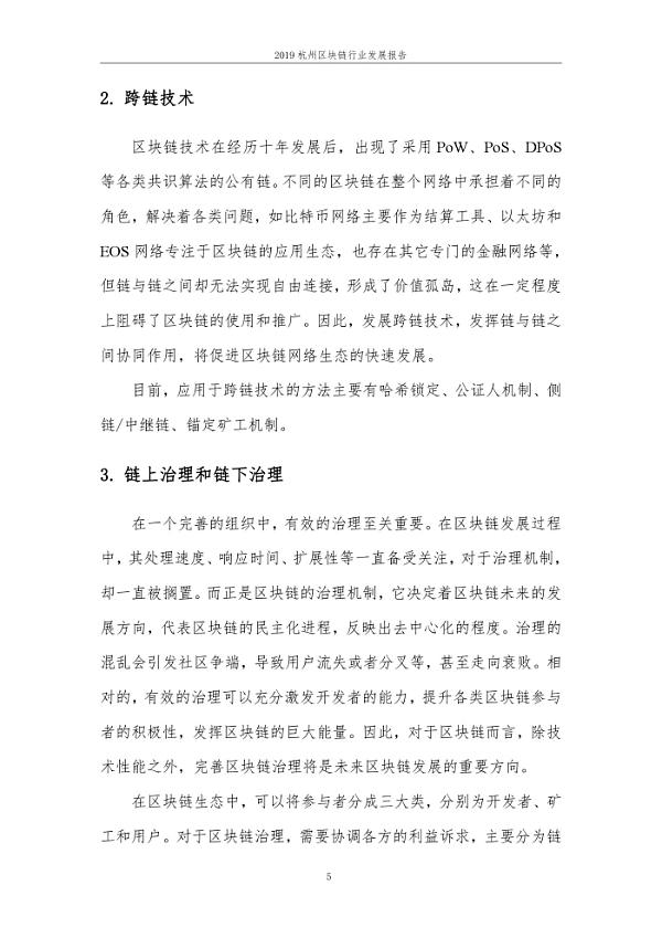 2019年杭州区块行业发展报告_000011
