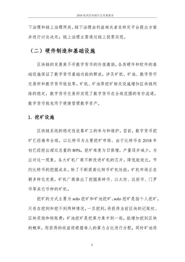 2019年杭州区块行业发展报告_000012