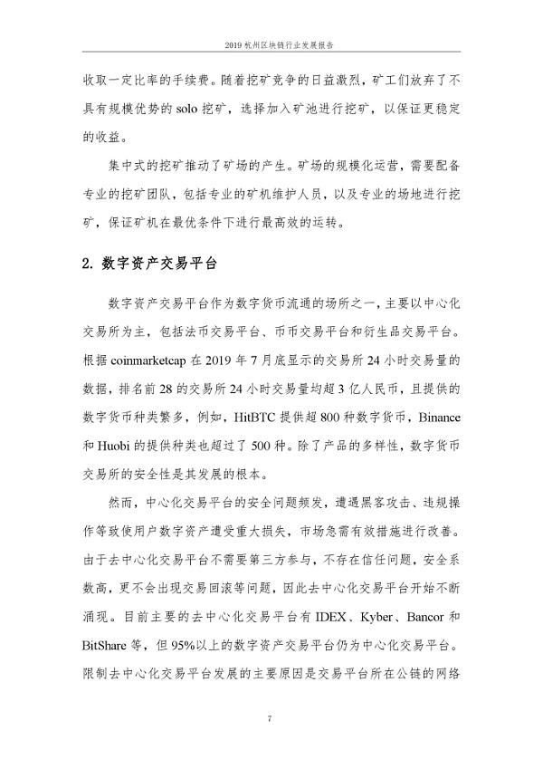 2019年杭州区块行业发展报告_000013
