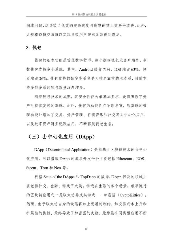 2019年杭州区块行业发展报告_000014