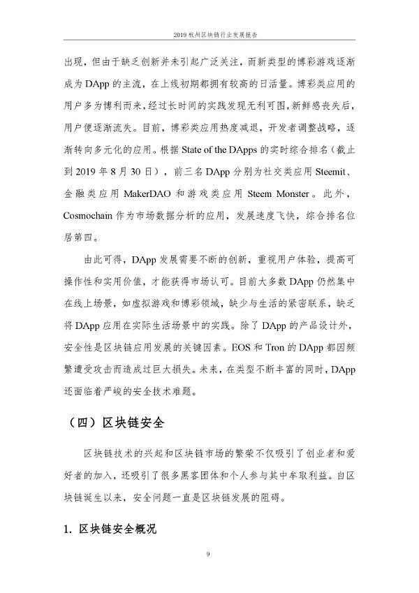 2019年杭州区块行业发展报告_000015
