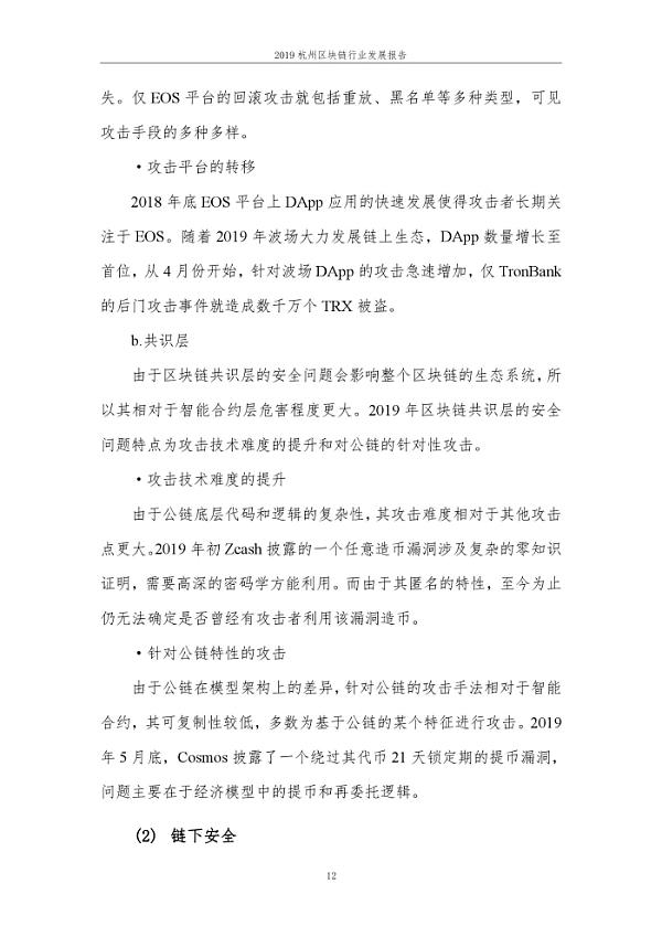 2019年杭州区块行业发展报告_000018
