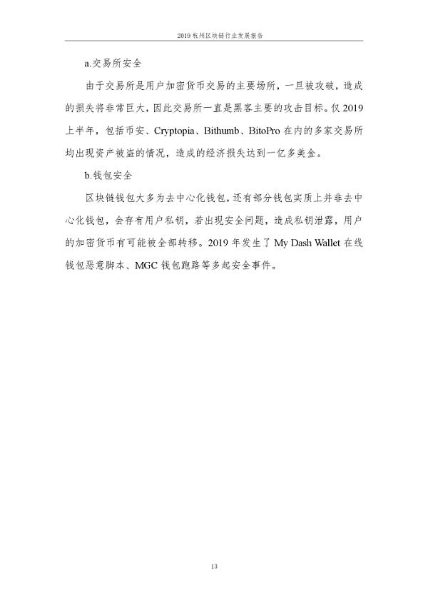 2019年杭州区块行业发展报告_000019