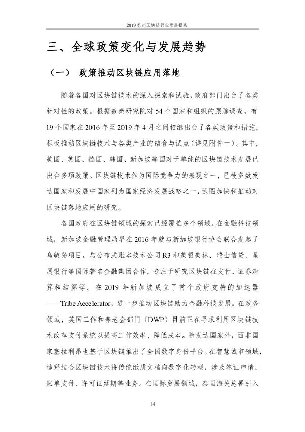 2019年杭州区块行业发展报告_000020