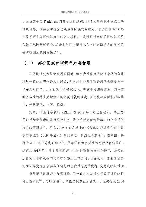 2019年杭州区块行业发展报告_000021