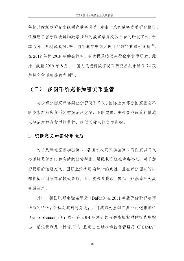 2019年杭州区块行业发展报告_000022