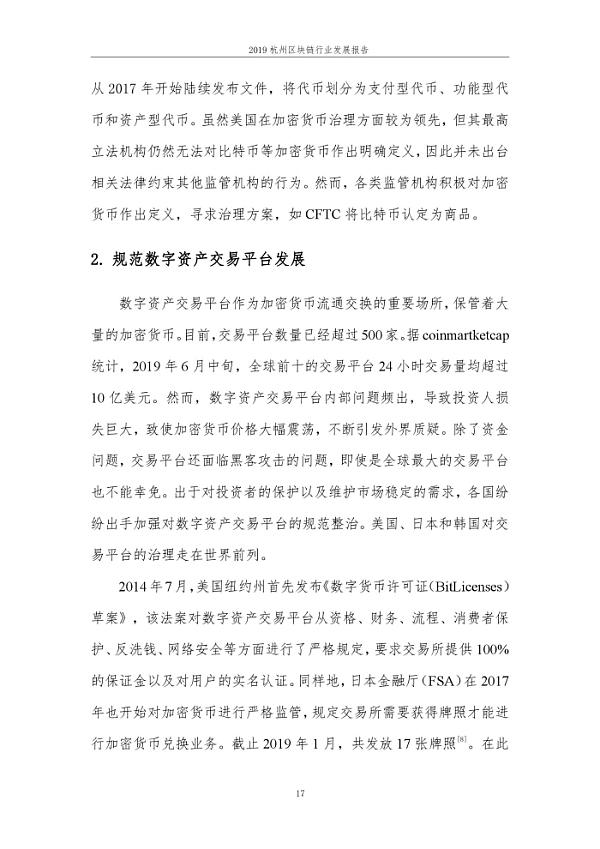 2019年杭州区块行业发展报告_000023