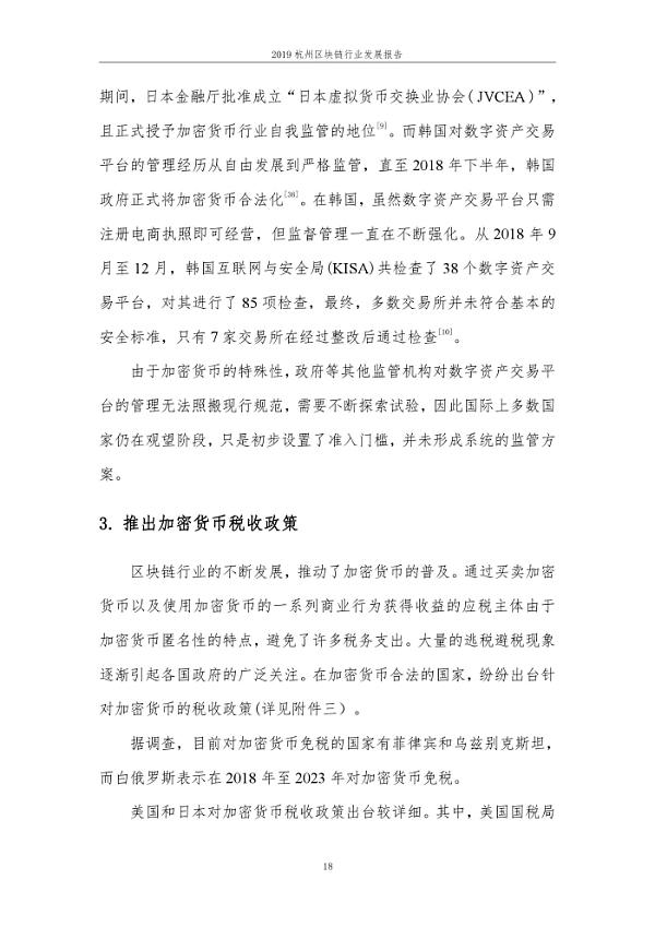 2019年杭州区块行业发展报告_000024