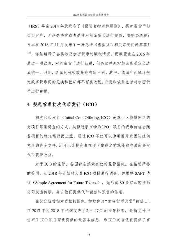 2019年杭州区块行业发展报告_000025