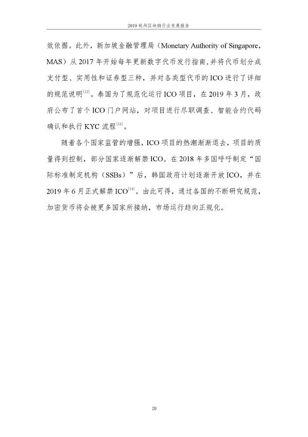2019年杭州区块行业发展报告_000026