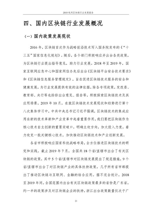 2019年杭州区块行业发展报告_000027