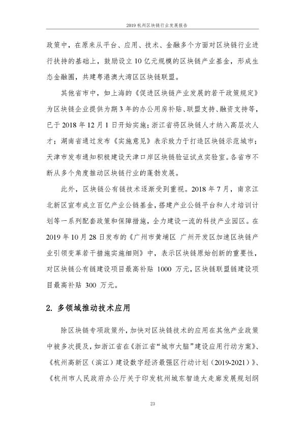 2019年杭州区块行业发展报告_000029
