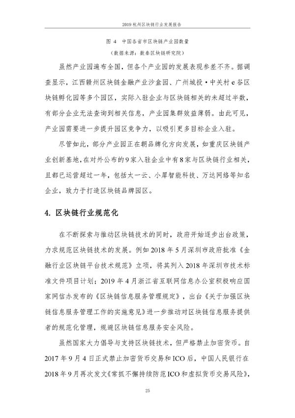 2019年杭州区块行业发展报告_000031