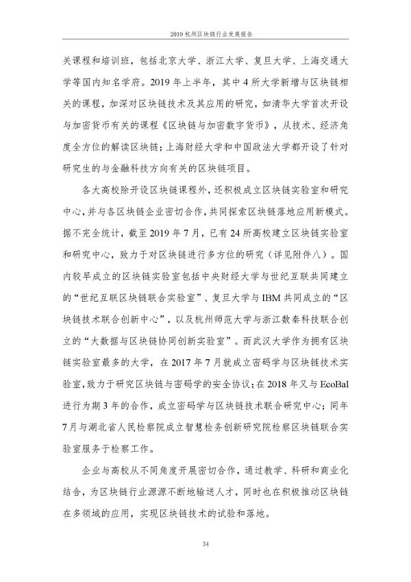 2019年杭州区块行业发展报告_000040