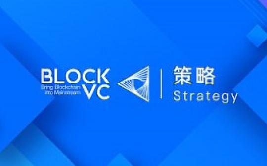 减半、放水与比特币长牛 | BlockVC 策略