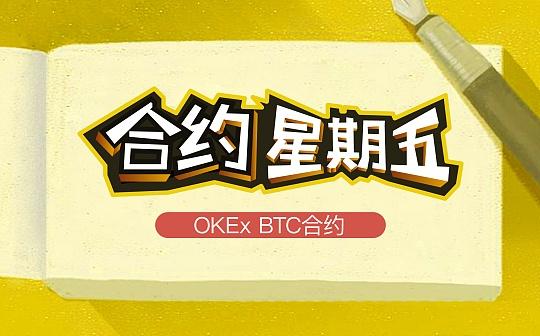 金色✖OKEx丨《合约星期五》OKEx季度0313期合约周报