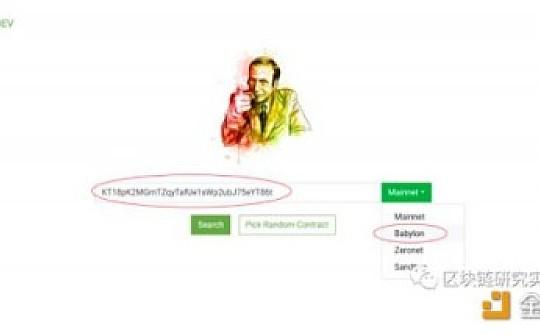 区块链研究实验室|从Android调用区块链智能合约