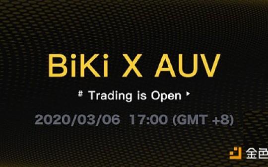 BiKi上线热门项目AUV  交易所流量围猎战再提速