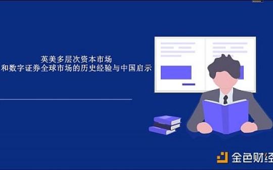 英美多层次资本市场和数字证券全球市场的历史经验与中国启示