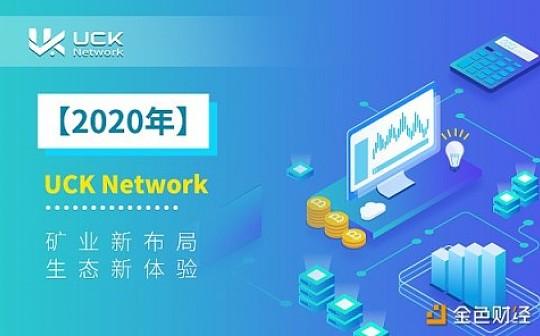 2020年  UCK Network矿业新布局  生态新体验